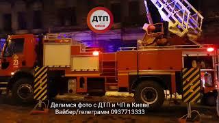 Download Масштабный пожар многострадального здания на Хмельницкого 16 в центре Киева: 20 единиц техники, 80 с Video