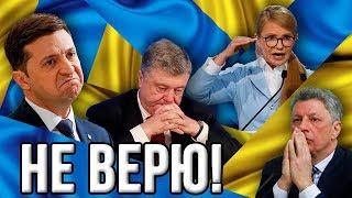 Download Вот и все! Украинцы не будут голосовать за партию Порошенко! Video