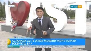 Download Астанада 50-ге жуық тарихи және мәдени ескерткіш бар Video