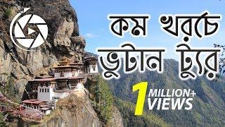 Download Bhutan Tour: Episode 01: Way to Bhutan By Road Video