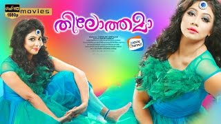 Download Thilothama Full Length Malayalam Movie Video