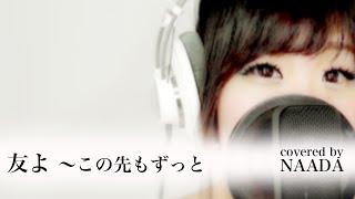 Download 友よ ~ この先もずっと・・・ ケツメイシさん カバー / NAADA Video
