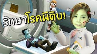 Download รักษาโรคผีดิบ | Two Point Hospital Video