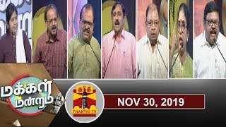 Download (30/11/2019) Rajini And Kamal Joining Hands : politics or people Welfare | Makkal Mandram Video