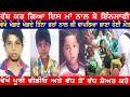 Download masum bharawa naal vapreya vada bhana Video