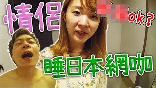 Download 今晚和老婆睡一晚2500日圓的日本高級網咖!有房卡還可以洗澡服務完美~! Video