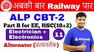 Download 7:00 AM - ALP CBT-2 Electrician & Electronics | Day #11 | Alternator (प्रत्यावर्तक) Part-1 Video