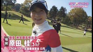 Download 12月【ゴルフサバイバル】原田桂選手「1Hで脱落しないように」 Video
