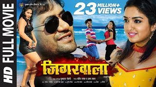 Download JIGARWAALA - Blockbuster Bhojpuri Full Movie 2016 - Dinesh Lal Yadav & Amrapali Video