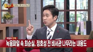 """Download """"검사들, 박근혜 대통령 음성녹음 듣고 분노"""" Video"""