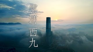 Download DJI Mavic Pro, Sea of Clouds at ICC [4K] Video