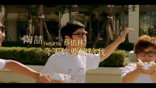 Download 陶喆 David Tao - 今天妳要嫁給我 Marry Me Today feat. 蔡依林 Jolin Tsai (官方完整版MV) Video