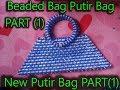 Download পুতির ব্যাগ PART 1 Latest Putir Bag Design 2018/ How to make Putir Bag PART 1 Video