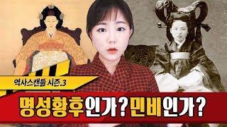 Download 역사스캔들 163화-명성황후인가?민비인가??그녀의만행들과 그 진실은?!★한나TV Video
