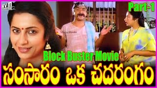 AAME full movie (Srikanth And OOha) Family Entertainment Free