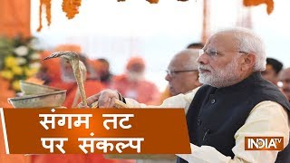 Download PM Modi In Prayagraj: PM Modi performs Ganga pujan at sangam ghat Video