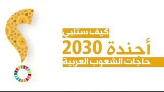 Download خطة التنمية المستدامة للعام 2030 Video