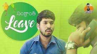 Download Sankranthi Leave   Godavari Express   CAPDT Video