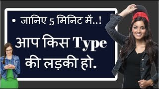Download What Type Of GIRL Are You Hindi | जानिए आप किस टाइप की लड़की हो 5 मिनिट में Video