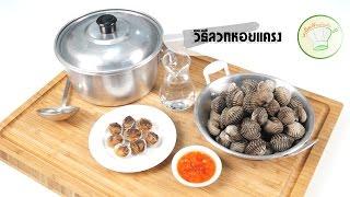 Download วิธีลวกหอยแครง | เคล็ดลับก้นครัว Video