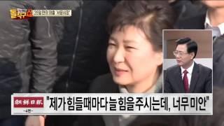 Download 박근혜 대통령, 35일 만의 서문시장 외출에 눈물... 왜 대통령은 울었을까? Video