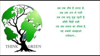 Download Paryavaran Bachao (पर्यावरण बचाओ ) poem | Save the Environment Poem | A poem on Clean India Mission Video