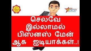 Download செலவே இல்லாமல் பிஸ்னஸ் மேன் ஆக ஐடியாக்கள்..! Video