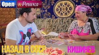 Download Орел и решка. Назад в СССР - Молдова | Кишинев (HD) Video