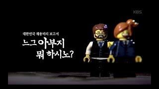 Download [풀영상] KBS추적60분 대한민국 채용비리 보고서 느그 아부지 뭐하시노? 20180725 다시보기 Video