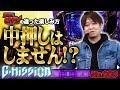 Download 今日は中押ししません!【ディスクアップ】【オアシスデイズ】【G-MISSION#9】ガチパチTV Video