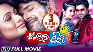 Download SMILE PLEASE Odia Super Hit Full Film | Sabyasachi, Archita | Sidharth TV Video