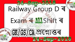 Download RRB GROUP D (24 SEP) All Shift GK GS CA Question Answer ( Share & Like Please ) Video