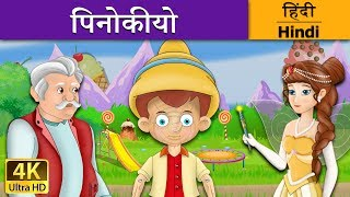 Download पिनोकीयो | Pinocchio in Hindi | Kahani | Hindi Fairy Tales Video