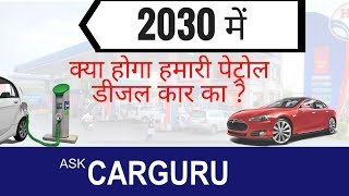 Download Electric Cars In india, Brief Introduction on Electric Cars, With Future prospect Video