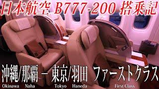 Download 日本航空 B777-200 国内線ファーストクラス搭乗記 沖縄/那覇−東京/羽田 Japan Airlines(Domestic First Class)Okinawa to Tokyo Haneda Video