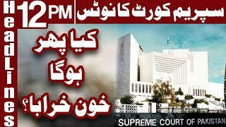 Download Supreme Court Takes Notice of Faizabad Dharna - Headlines 12 PM - 21 November 2017 - Express News Video