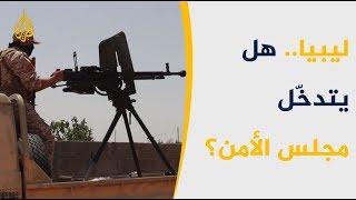 Download تقدم ميداني لقوات الوفاق في مواجهة قوات حفتر Video