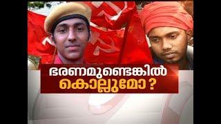 Download Party ordered, we killed: Shuhaib murder accused Akash Thillankeri   News Hour 21 Jan 2018 Video