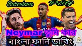 Download Neymar tomi kar ।। Bangla new funny dubbing ।। neymar ।। messi ।। ronaldo ।। mashrafee Video