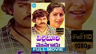 Download Palletoori Monagadu Full Movie | Chiranjeevi, Raadhika | S A Chandrasekhar | K Chakravarthy Video