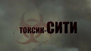 Download Токсик-сити Video