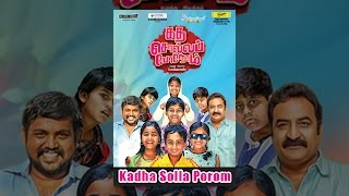 Download Kadha Solla Porom Video