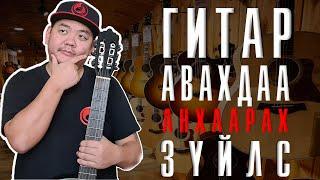Download Daavka | 440Hz - Vol. 3 Гитар худалдаж авахдаа юу анхаарах вэ? Video