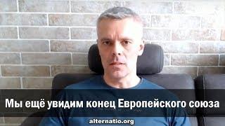 Download Андрей Ваджра: Мы ещё увидим конец Европейского союза Video