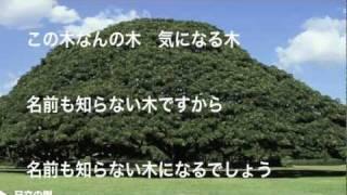 Download 日立の樹 この木なんの木 歌詞付き Video
