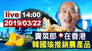 Download 【完整公開】賣菜郎 @在香港 韓國瑜推銷農產品 Video