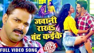 Download Pawan Singh (जवानी राखS बंद कइके) Full VIDEO SONG - Jawani Rakha Band Kaike - Bhojpuri Hit Song 2019 Video