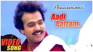 Download Aadi Pattam Video Song | Ponnumani Tamil Movie | Karthik | Soundarya | Ilaiyaraaja Video