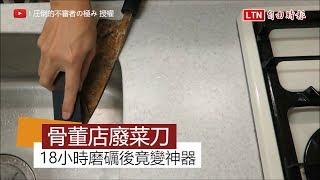 Download 日男骨董店挖到寶! 這把生鏽菜刀竟然是「名刀」 Video