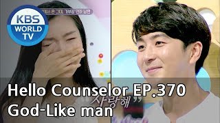 Download He's the most patriarchal man. I've met world Best king. [Hello Counselor Sub:ENG,THA/2018.07.02] Video